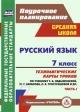 Русский язык 7 кл. Технологические карты уроков по учебнику Баранова, Ладыженской, Тростенцовой часть 1я